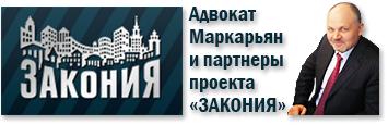 Адвокат Маркарьян и партнеры ЗАКОНИИ